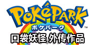 Pokemon外传